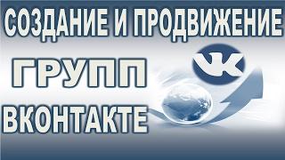Создание и продвижение групп ВК & Продвижение ВКонтакте…