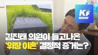 """""""이혼하고 옛 시아버지 비석에 이름 새기나"""" 김진태 간담회 / KBS뉴스(News)"""