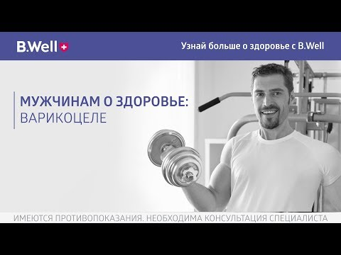 Мужчинам о здоровье: варикоцеле