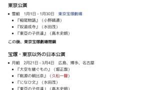 「1944年の宝塚歌劇公演一覧」とは ウィキ動画
