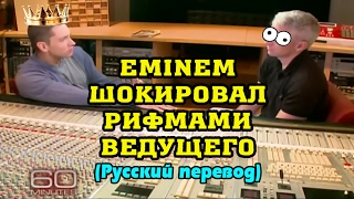 Eminem ШОКИРОВАЛ РИФМАМИ ВЕДУЩЕГО! (Русский перевод) Eminem  Words That Rhyme With 'Orange'