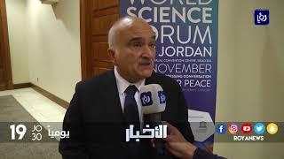 المنتدى العالمي للعلوم يختتم فعالياته بدعوته إلى تحقيق أكبر قدر من المساواة والأمن - (10-11-2017)