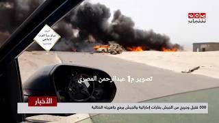 300 قتيل وجريح من الجيش بغارات إماراتية والجيش يرفع جاهزيته القتالية