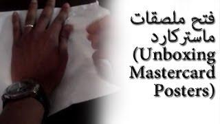 فتح ملصقات ماستركارد (Unboxing Mastercard Posters)