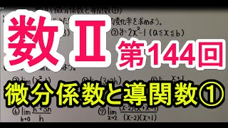 高校-数Ⅱ 6 【微分法と積分法】