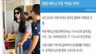 Trang paparazzi nổi nhất Hàn Quốc bất ngờ đưa tin về Ngọc Trinh vì lý do này đây - Tin Tức Sao Việt