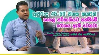 අවුරුදු 45-50 වයස අයටත් සෛල පරිහානියට පත්වීමේ රෝගය ඇති වෙනවා | Piyum Vila |16-09-2019| Siyatha TV Thumbnail