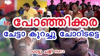 പാട്ട് ചളി Part  3 - Malayalam Songs Funny Troll Comedy