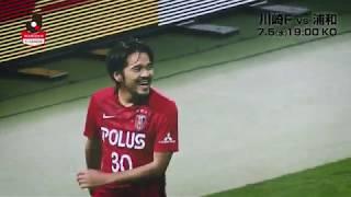 昨季チャンピオンシップ出場の両チームが激突! 明治安田生命J1リーグ...