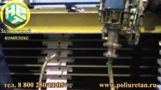 Заливка Металлических Дверей, ППУ.(Заливка происходит, в каждую дверь по 40-45 сек. http://www.poliuretan.ru/ Сырье специально изготовлено для данного произ..., 2013-05-06T13:28:23.000Z)