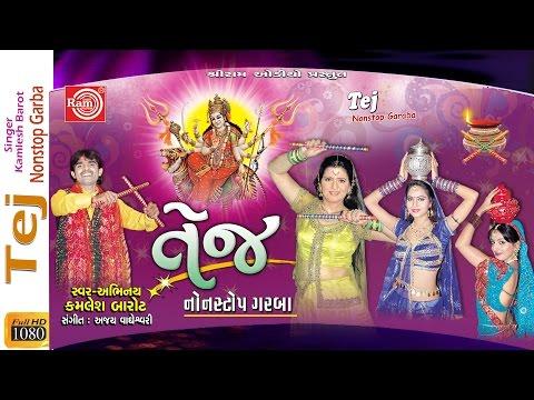 Tej Nonstop Garba ||Part-1||Gujarati Nonstop Garba ||Kamlesh Barot