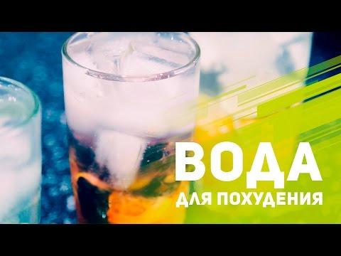 Вода для похудения: фитнес напиток с витаминами