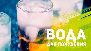 Вода для похудения: фитнес напиток с витаминами [Фитнес Подруга]