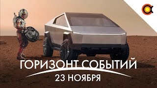 Tesla на Марсе, Китай подслушал NASA, танец лун Нептуна КосмоДайджест34