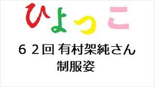 ひよっこ 第62回 「連続テレビ小説 ひよっこ Part1 (NHKドラマ・ガイ...