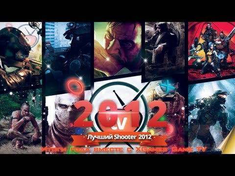 Лучший Шутер 2012 (Best shooter game 2012)