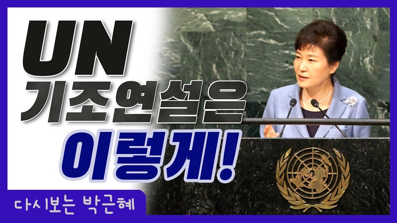 UN(유엔) 기조연설은 이렇게! (다시 박근혜)