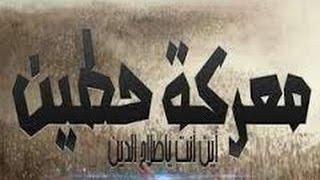 معركة حطين لفضيلة الشيخ محمد سيد حاج رحمه الله