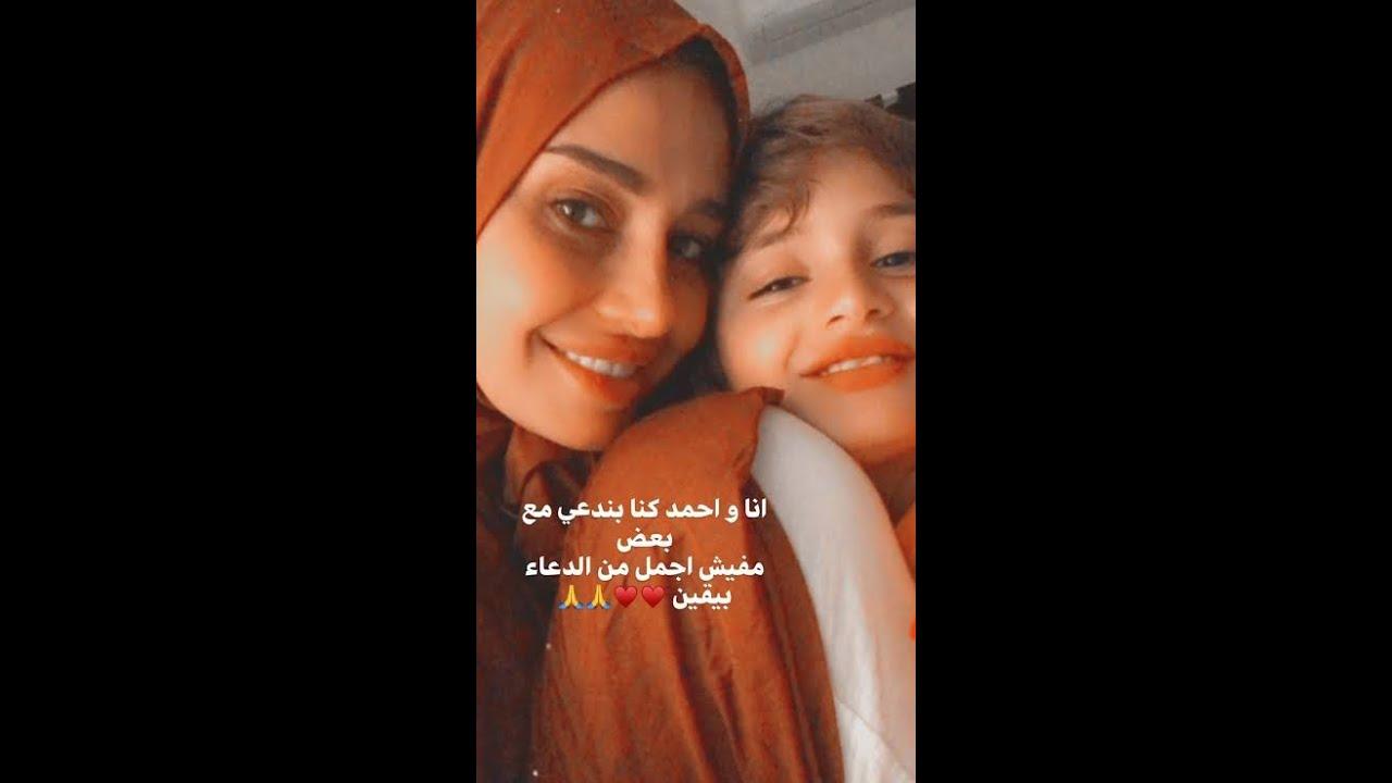 شاهد.. حلا شيحه بالحجاب برفقه ابنها وعلقت مفيش أجمل من الدعاء بيقين