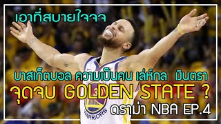 ดราม่า-nba-ep-4-จุดจบ-golden