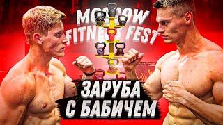 ЧЕМПИОН России по MMA вынес БАБИЧА / ДЕНЬ ГОРОДА Moscow fitness fest