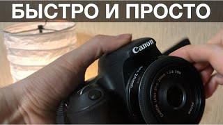 Настройка фотоаппарата Canon для фото и видео