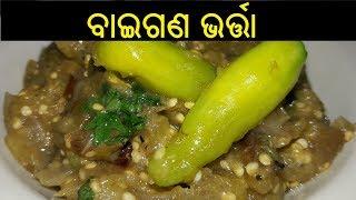 ବାଇଗଣ ଭର୍ତ୍ତା   Baigana Bharta   Baigana Bharta Recipe in Odia   Baingan Bharta in Odia   ODIA FOOD