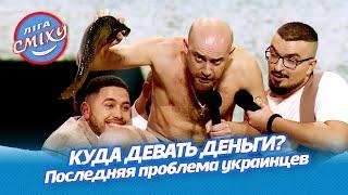 Украинцы не знают куда девать деньги Наш Формат Лига Смеха 2021