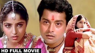 Piya Milan | Mammohan, Sachin, Sadhana Singh | 1985 | HD