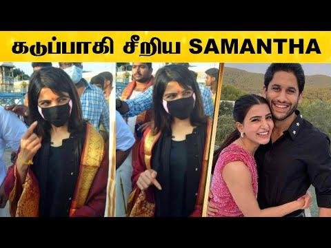 கோவிலில் விவாகரத்து குறித்து கேட்ட செய்தியாளர் - கடுப்பாகி சீறிய Samantha! | Latest Cinema News