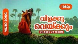 Vilakku Vakkum HD 1080p     Dileep, Priya Gill   Priyadarshan   Megham