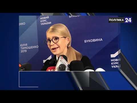 Юлія Тимошенко про новий курс
