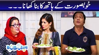 Bulbulay Season 2 | Episode 18 | Ayesha Omer & Nabeel