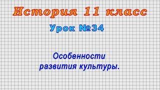 История 11 класс (Урок№34 - Особенности развития культуры.)