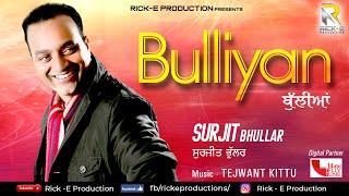 Bulliyan (Lyrical Song) I Surjit Bhullar I Rick- E Production   Latest Songs 2020