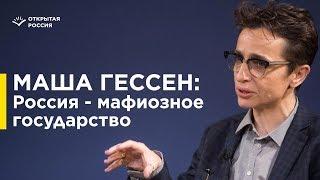Презентация книги Маши Гессен в клубе «Открытая Россия»