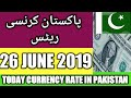 Today Currency Exchange Rates In Pakistan Dollar, Euro, Pound, Riyal Rates  ||  26 June 2019