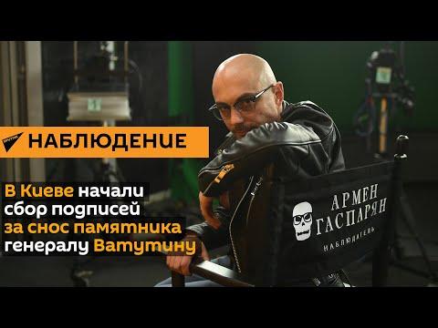 Гаспарян: В Киеве начали сбор подписей за снос памятника генералу Ватутину