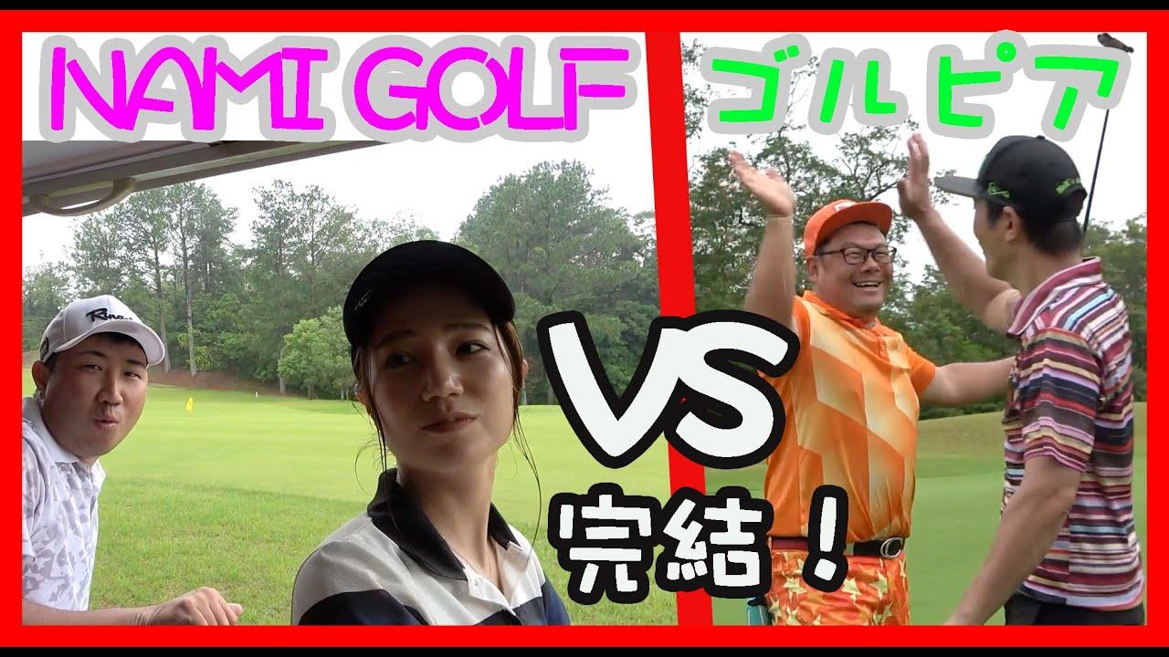 【完結】NAMIGOLF vs ゴルピア対決!最終章!結果は?【④NAMI GOLF神戸三田ゴルフクラブHOLE8&9】
