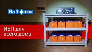 Бесперебойник для дома на случай отключения электричества