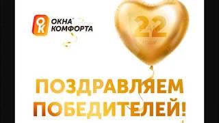 Победители розыгрыша ГК Окна Комфорта в честь 22-летия компании