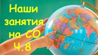 Семья Бровченко. Наши занятия на СО. (часть 8) (07.16г.)