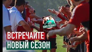 Трансферы Локомотива Суперкубок 2020 с Зенитом Локо Подкаст