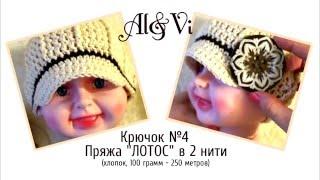 Вязаная детская шапка-кепка | Часть 1 | крючком | Подробно | Crochet hat(Оставляйте отзывы и подписывайтесь на канал!◅◅◅ ▻ https://vk.com/alandvi - группа в Вконтакте ///////////////////////////////..., 2016-03-25T17:01:20.000Z)