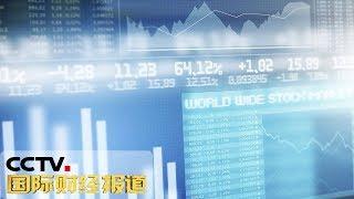 《国际财经报道》 20190721  CCTV财经