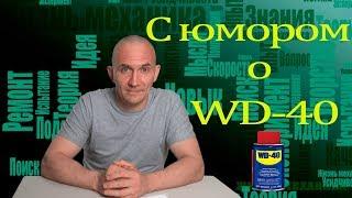 мастило вд40 або WD-40