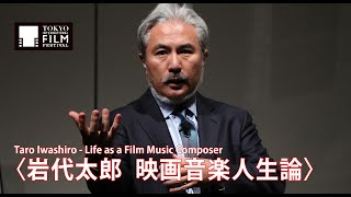 〈岩代太郎 映画音楽人生論〉|Taro Iwashiro - Life as a Film Music Composer - Talk Show