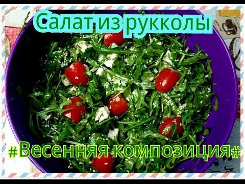 Салат из рукколы Весенняя  композиция