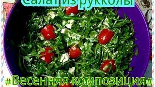 """Салат из рукколы """"Весенняя  композиция"""""""