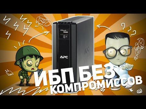 APC BACK-UPS BR1500G-RS: ИБП БЕЗ КОМПРОМИССОВ